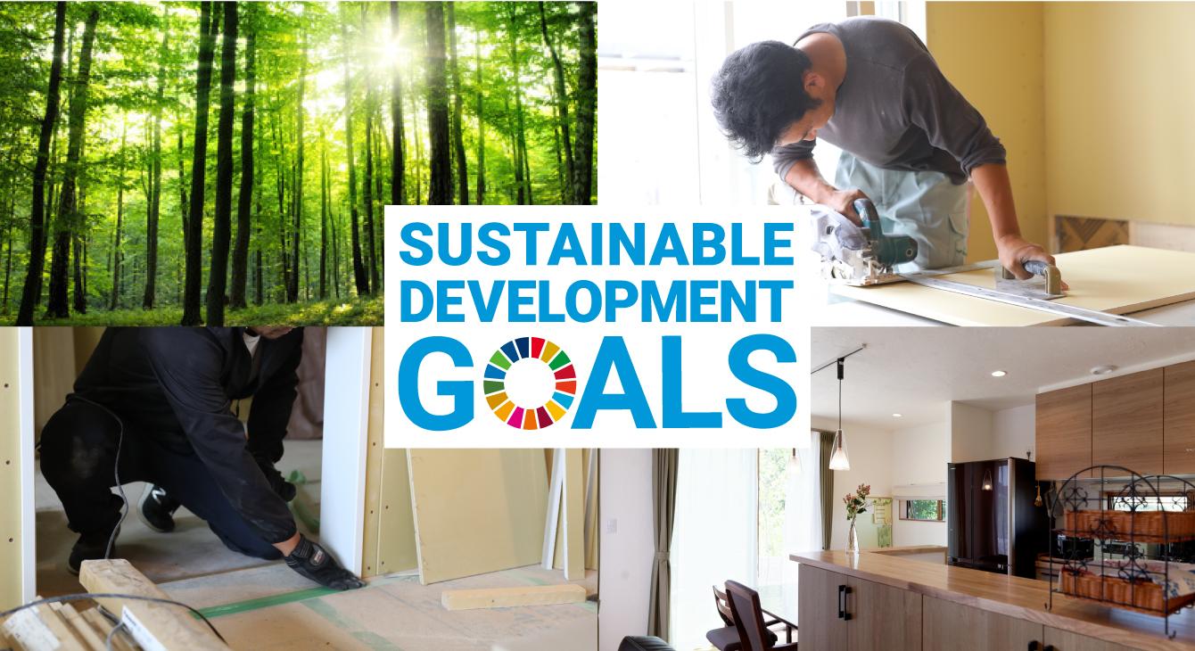 SDGsへのこだわり