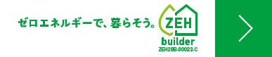 ZEH(ネット・ゼロ・エネルギー・ハウス)への取り組み 詳細を見る