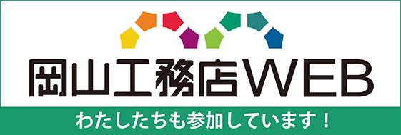 岡山工務店EXPO