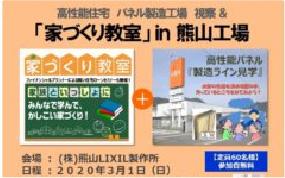 【オンライン個別相談会】注文住宅・リノベーション